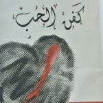 أفضل الروايات الرومانسية بالاسواق السعودية
