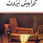 افضل كتب ومؤلفات الكاتبة غادة السمان