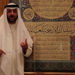 متحف طارق رجب للخط الإسلامي في الكويت