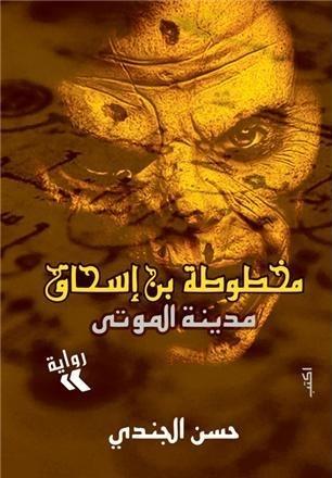 مخطوطة بن اسحاق مدينة الموتى