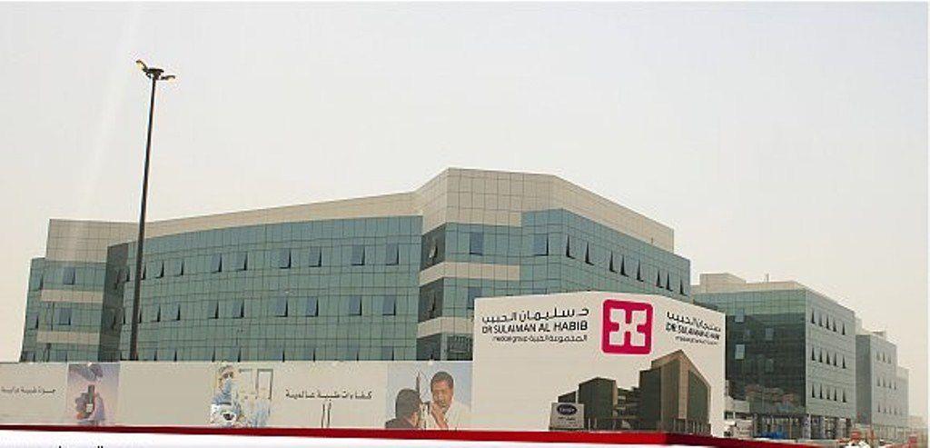 مستشفى الحبيب