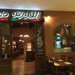 مطعم الفورنو الإيطالي في الأفينوز