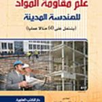 افضل كتب الهندسة المدنية