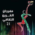 مهرجان القرين الثقافي في الكويت