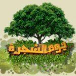 ما هو يوم الشجرة ؟