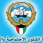 وزارة الشئون الإجتماعية والعمل في الكويت