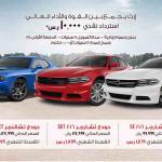 عروض دودج 2016 من المتحدة للسيارات