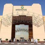 دليل الجامعات في الامارات