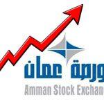 مبادئ الاستثمار في بورصة عمان