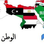 ماهي أهمية الوطن العربي ؟