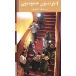أفضل كتب عبد الله المغلوث