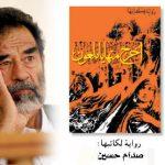 أفضل مؤلفات صدام حسين