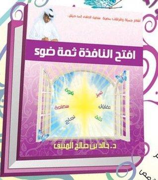 صور أفضل كتب خالد المنيف 2017 video افتح-النافذه-سمة-ضوء