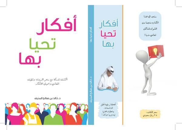 كتاب لون حياتك خالد المنيف pdf