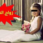 الآثار السلبية لزواج القاصرات ؟