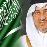 السيرة الذاتية للأمير خالد الفيصل بن عبد العزيز آل سعود