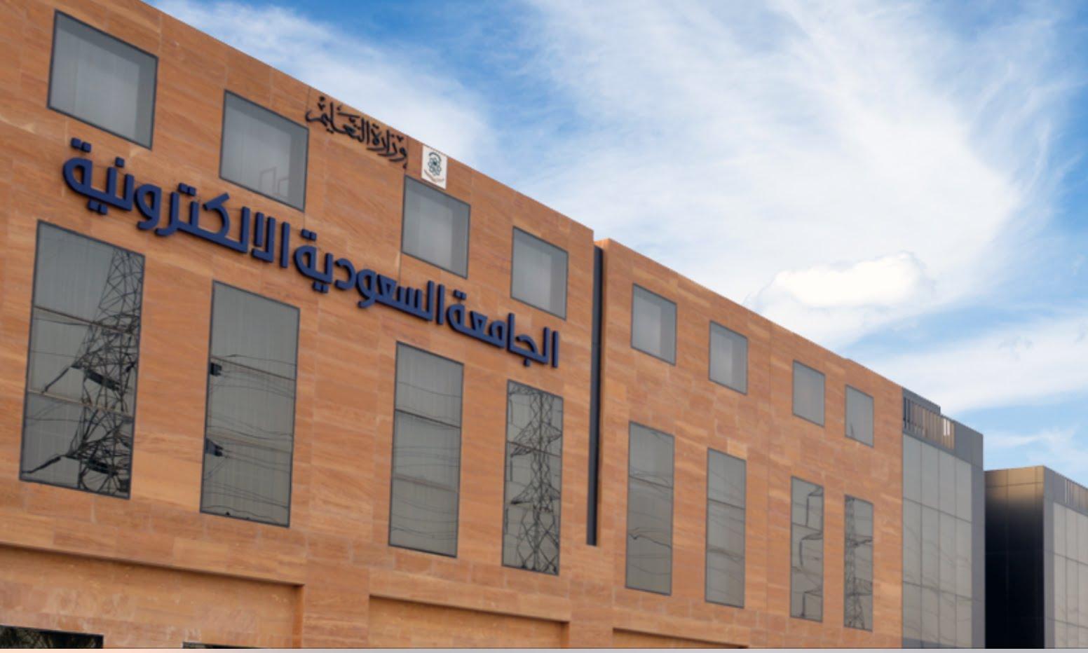 صور نبذة عن التعليم الإلكتروني بالجامعة السعودية 2017 video الجامعة-السعودية-1.j