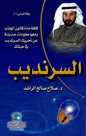 كتاب السرنديب صلاح الراشد