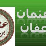أهم أعمال عثمان بن عفان رضى الله عنه