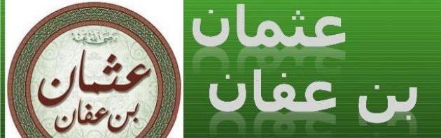 أهم أعمال عثمان بن عفان رضى الله عنه -الخاصة-بعثمان-بن-عفان-630x198
