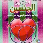 أفضل كتب صلاح الراشد