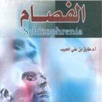 أفضل كتب الدكتور طارق الحبيب