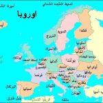 كم عدد دول قارة أوروبا ؟