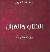 كتاب فقه المرأة محمد شحرور