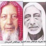 جوانب مضيئة في حياة الملا عبد القادر السرحان