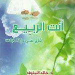 أفضل كتب خالد المنيف