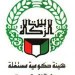 بيت الزكاة في الكويت