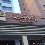 مطعم بيت ديكسون في الكويت