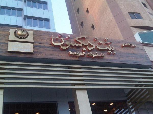 مطعم بيت ديسكون في الكويت