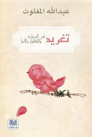 قراءة كتاب غدا اجمل
