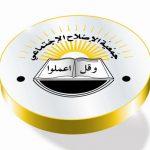 """""""جمعية الإصلاح الاجتماعي """" الفائزة بجائزة أفضل جمعية خيرية في الكويت"""