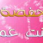 """سيرة أم المؤمنين """" حفصة بنت عمر """""""
