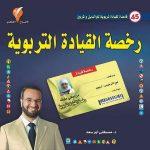 أفضل كتب الدكتور مصطفى أبو السعد