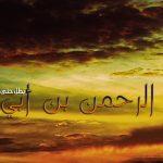 من هو الصّحابي عبد الرحمن بن أبي بكر؟