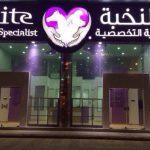 عيادات الحيوانات الأليفة في الرياض