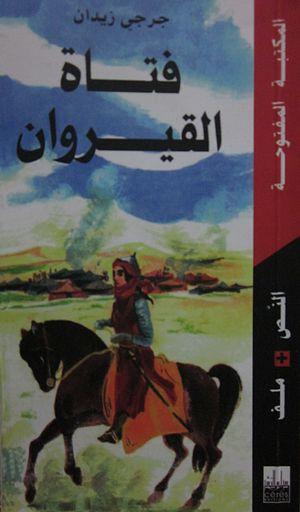 أفضل روايات جرجي زيدان