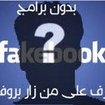 كيف تعرف من يزور بروفايلك على الفيسبوك