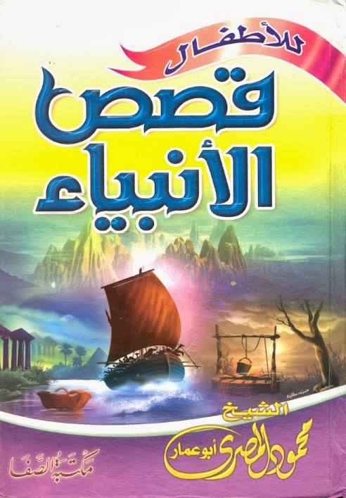 كتاب قصص الانبياء pdf