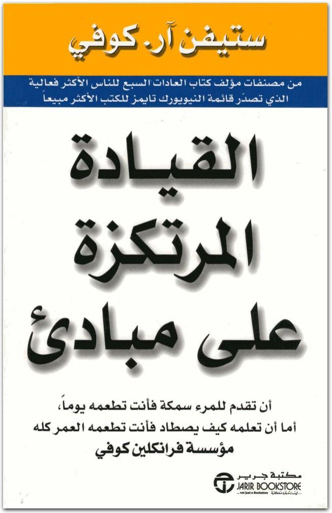 كتاب القيادة المرتكزة على مبادئ ستيفن كوفي pdf
