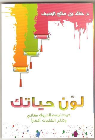 صور أفضل كتب خالد المنيف 2017 video لون-الحياة.jpg