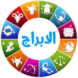 حكم قراءة الأبراج موسوعة ورقات العربية