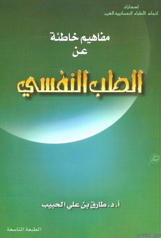 كتاب الفصام طارق الحبيب