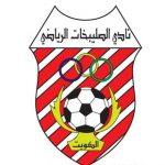نظرة على نادي الصليبيخات الرياضي في الكويت