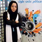 أشهر الأصوات النسائية الشابة في الأذاعات السعودية