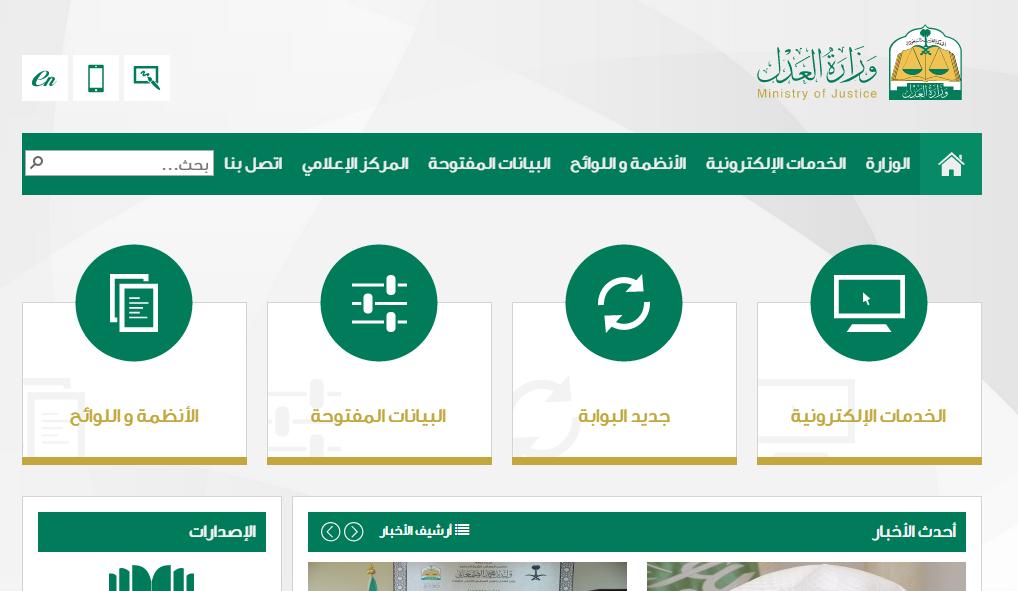الموقع الرسمي لوزارة العدل السعودية