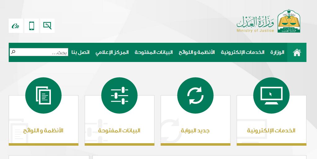 موقع وزارة العدل السعودي